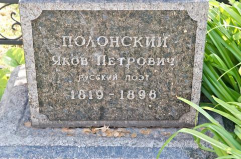 Могила Полонского в Рязани